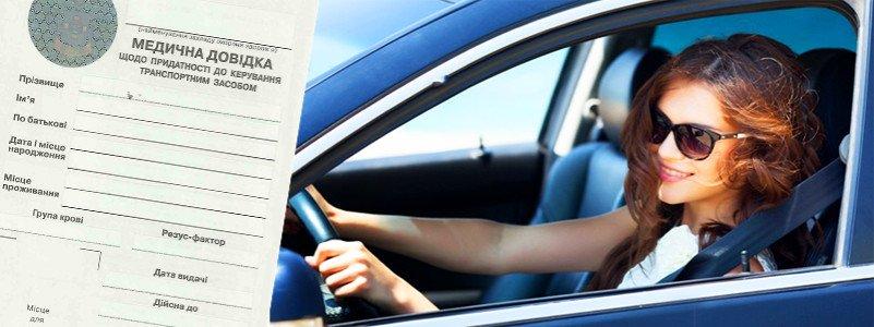 Медсправка для водителей — 350 грн.