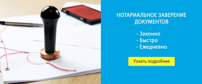 1.notarialnoe-zavarenie-documentov