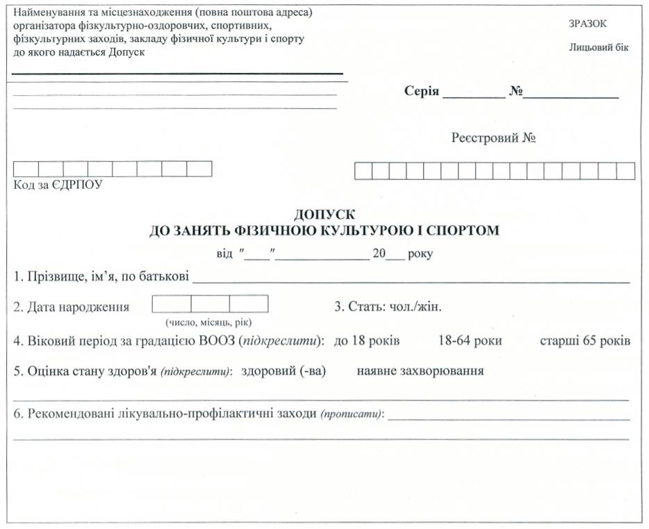 dopusk_fizkultura_1