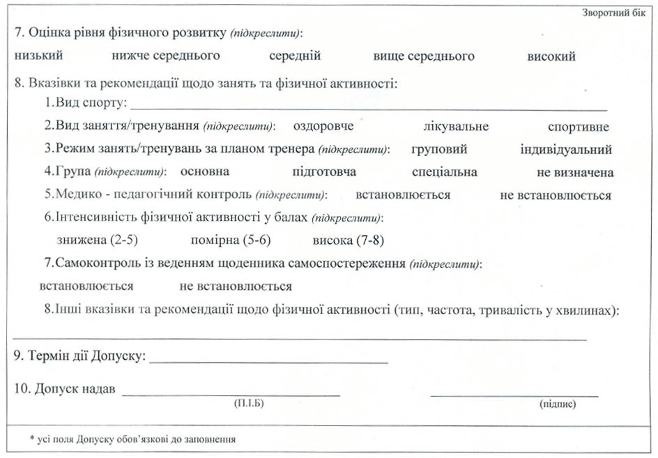 dopusk_fizkultura_2